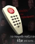 tv-off-400x500