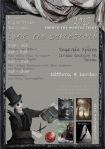 Αφίσα Web